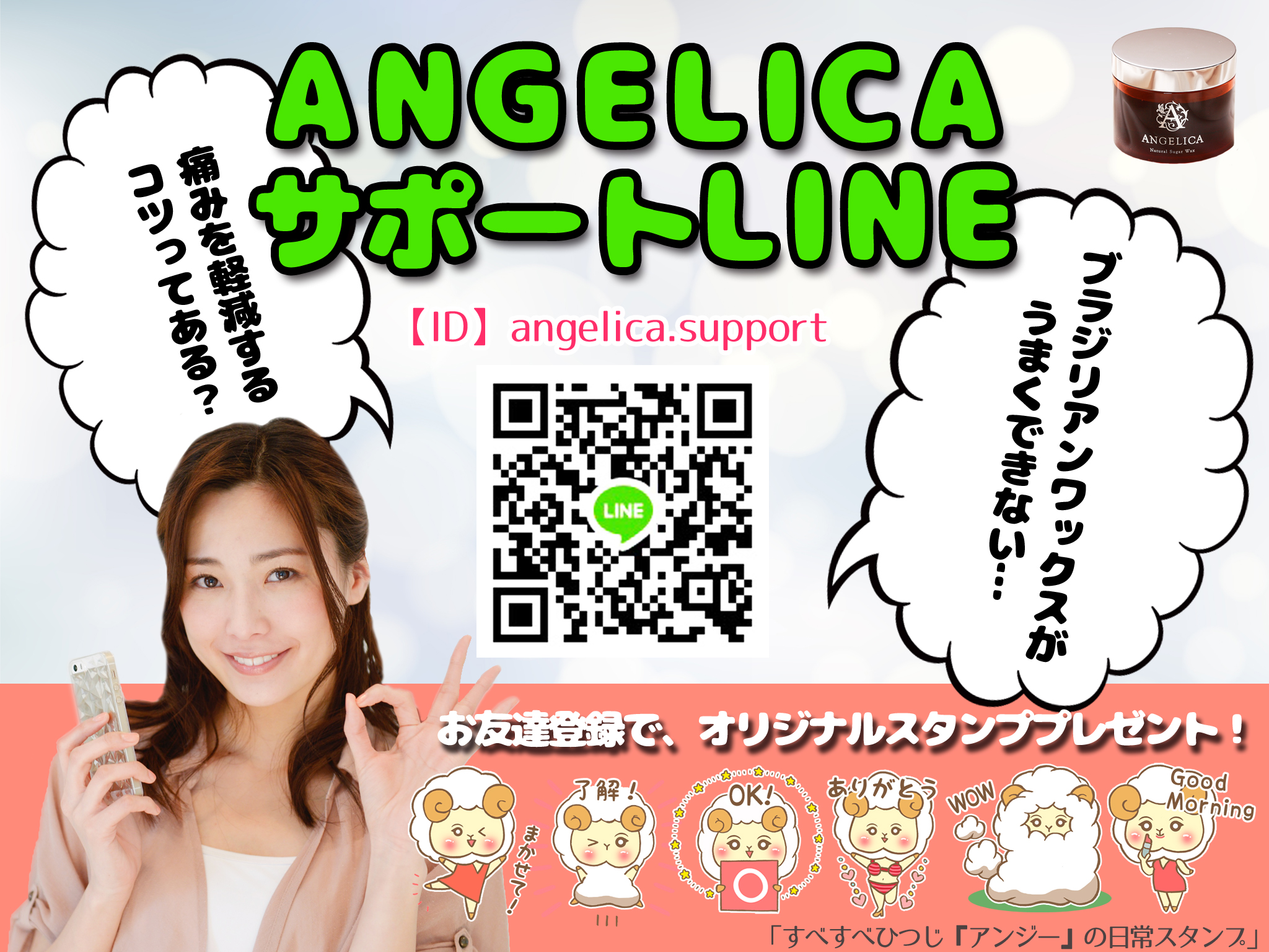 support_line